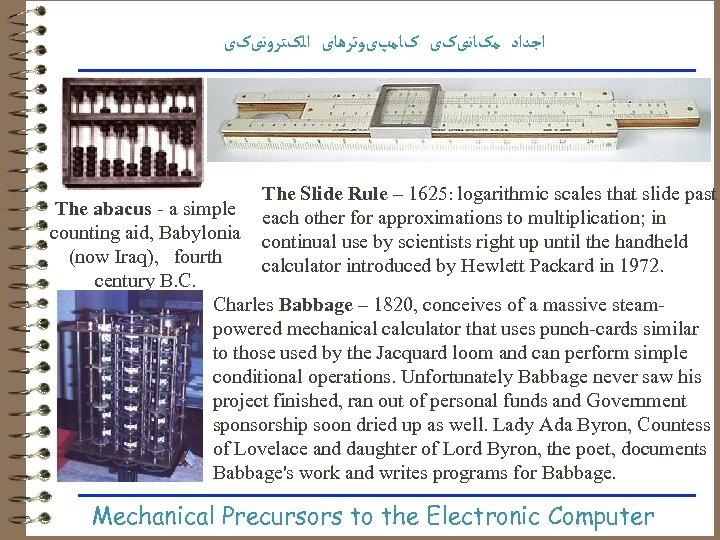 ﺍﺟﺪﺍﺩ ﻣکﺎﻧیکی کﺎﻣپیﻮﺗﺮﻫﺎی ﺍﻟکﺘﺮﻭﻧیکی The Slide Rule – 1625: logarithmic scales that slide