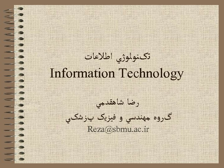 ﺗکﻨﻮﻟﻮژﻲ ﺍﻃﻼﻋﺎﺕ Information Technology ﺭﺿﺎ ﺷﺎﻫﻘﺪﻣﻲ گﺮﻭﻩ ﻣﻬﻨﺪﺳﻲ ﻭ ﻓﻴﺰﻳک پﺰﺷکﻲ Reza@sbmu. ac.