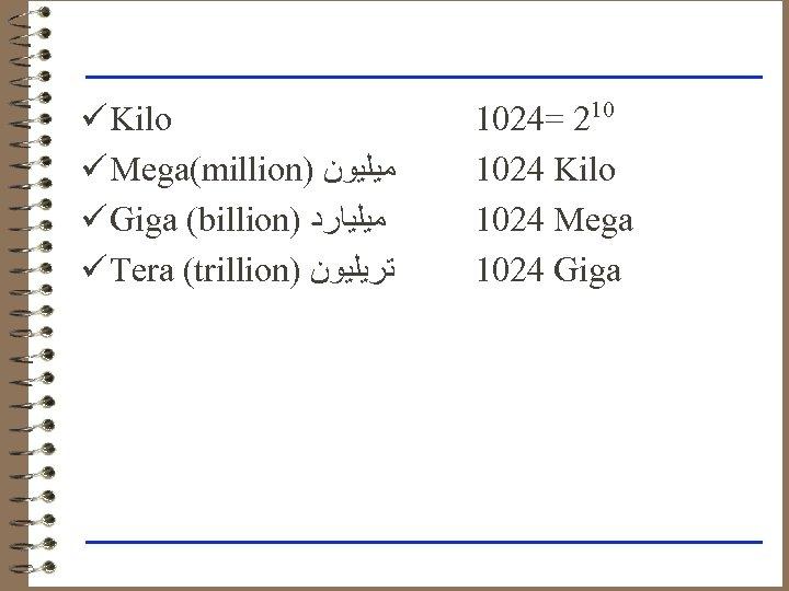 ü Kilo ü Mega(million) ﻣﻴﻠﻴﻮﻥ ü Giga (billion) ﻣﻴﻠﻴﺎﺭﺩ ü Tera (trillion) ﺗﺮﻳﻠﻴﻮﻥ 1024=