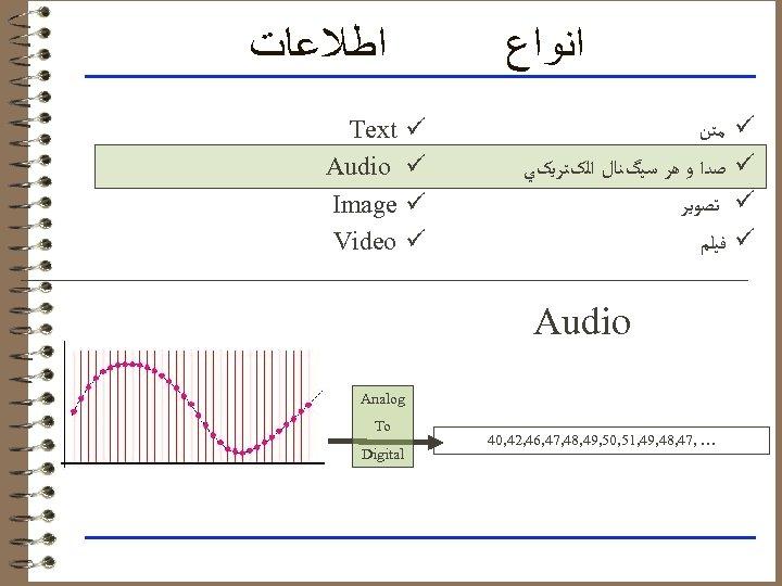 ﺍﻃﻼﻋﺎﺕ Text Audio Image Video ﺍﻧﻮﺍﻉ ü ü ﻣﺘﻦ ﺻﺪﺍ ﻭ ﻫﺮ ﺳﻴگﻨﺎﻝ