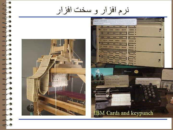 ﻧﺮﻡ ﺍﻓﺰﺍﺭ ﻭ ﺳﺨﺖ ﺍﻓﺰﺍﺭ IBM Cards and keypunch