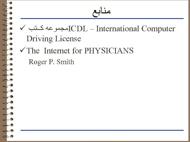 ﻣﻨﺎﺑﻊ ü ﻣﺠﻤﻮﻋﻪ کﺘﺐ ICDL – International Computer Driving License ü The Internet
