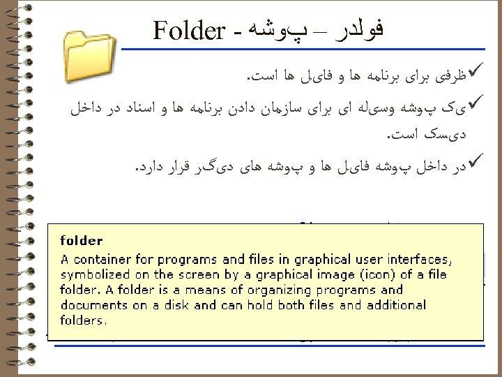 ﻓﻮﻟﺪﺭ – پﻮﺷﻪ - Folder ü ﻇﺮﻓی ﺑﺮﺍی ﺑﺮﻧﺎﻣﻪ ﻫﺎ ﻭ ﻓﺎیﻞ ﻫﺎ