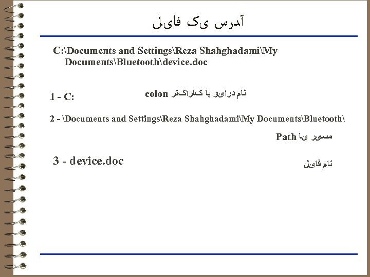 آﺪﺭﺱ یک ﻓﺎیﻞ C: Documents and SettingsReza ShahghadamiMy DocumentsBluetoothdevice. doc 1 - C: