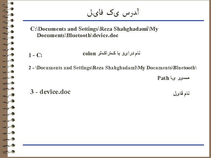 آﺪﺭﺱ یک ﻓﺎیﻞ C: Documents and SettingsReza ShahghadamiMy DocumentsBluetoothdevice. doc 1 - C: