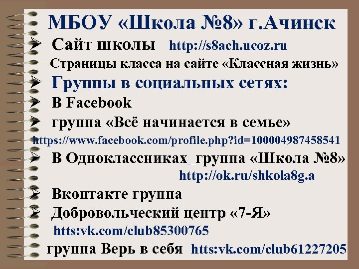 МБОУ «Школа № 8» г. Ачинск Ø Сайт школы http: //s 8 ach. ucoz.