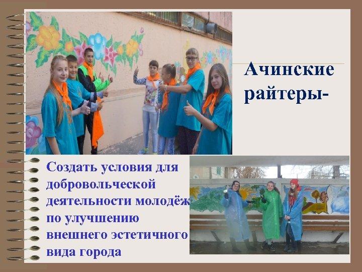 Ачинские райтеры- Создать условия для добровольческой деятельности молодёжи по улучшению внешнего эстетичного вида города