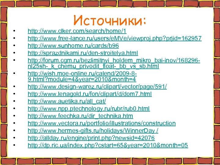 • • • • Источники: http: //www. clker. com/search/home/1 http: //www. free-lance. ru/users/e.