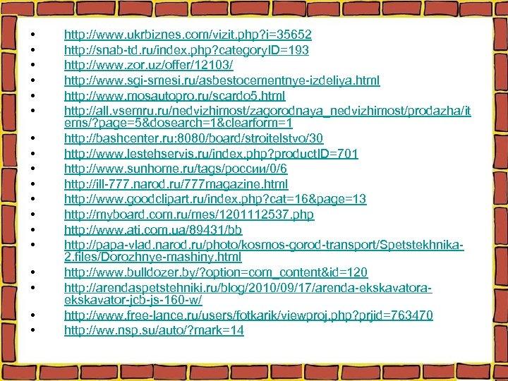 • • • • • http: //www. ukrbiznes. com/vizit. php? i=35652 http: //snab-td.