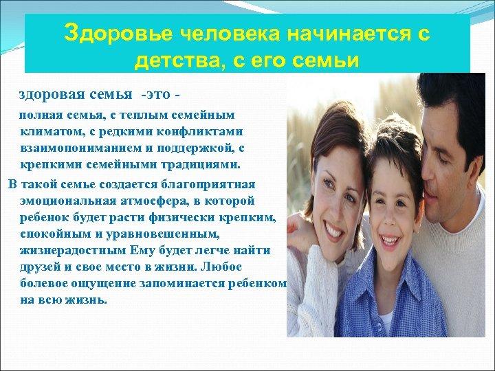 Здоровье человека начинается с детства, с его семьи здоровая семья -это полная семья, с