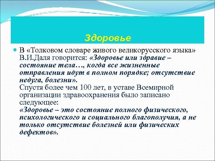 Здоровье В «Толковом словаре живого великорусского языка» В. И. Даля говорится: «Здоровье или здравие
