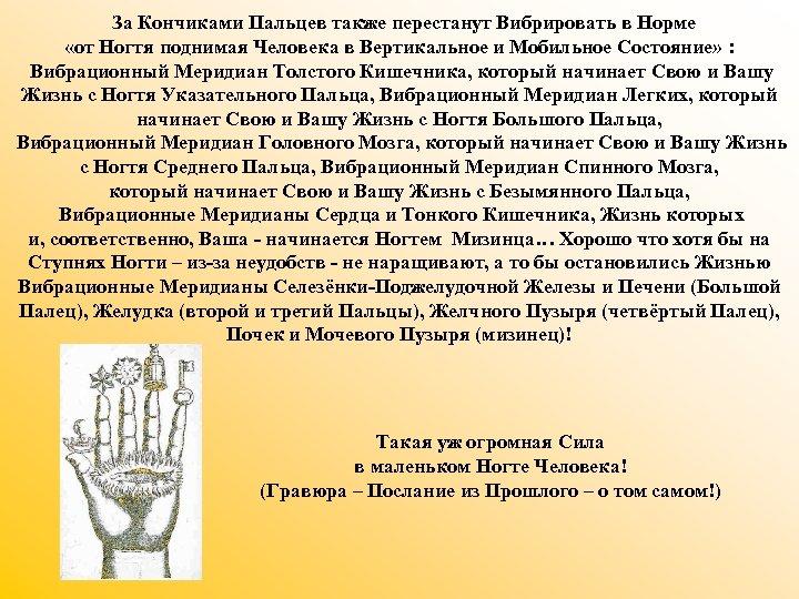 За Кончиками Пальцев также перестанут Вибрировать в Норме «от Ногтя поднимая Человека в Вертикальное