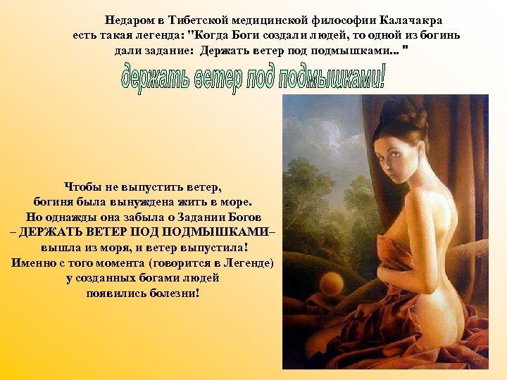 Недаром в Тибетской медицинской философии Калачакра есть такая легенда: