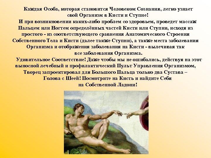 Каждая Особа, которая становится Человеком Сознания, легко узнает свой Организм в Кисти и Ступне!
