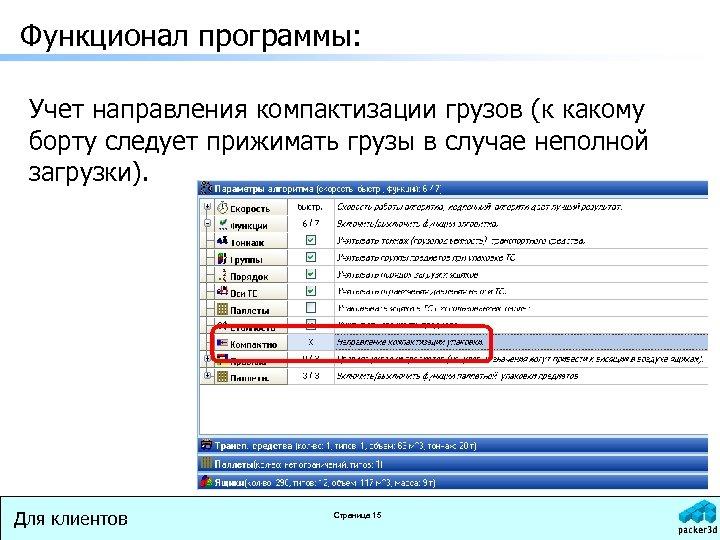 Функционал программы: Учет направления компактизации грузов (к какому борту следует прижимать грузы в случае