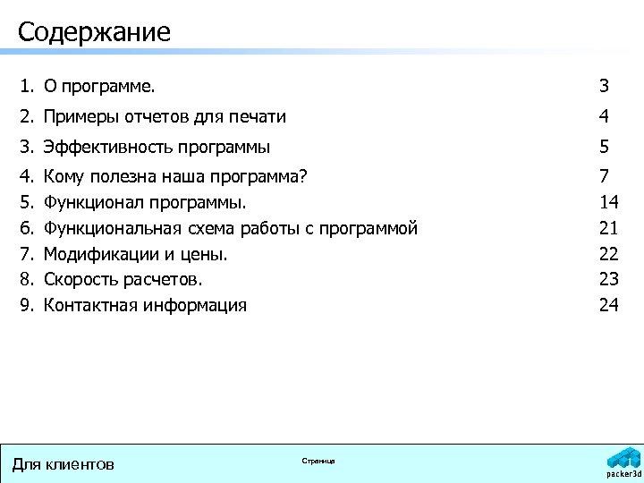 Содержание 1. О программе. 3 2. Примеры отчетов для печати 4 3. Эффективность программы