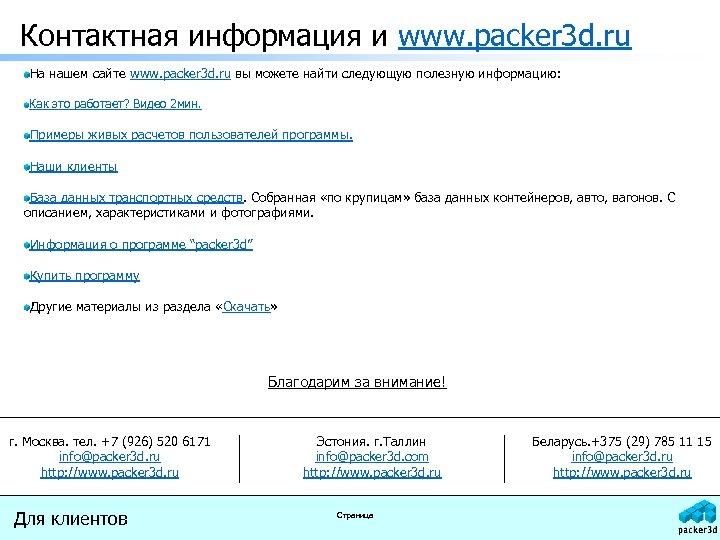 Контактная информация и www. packer 3 d. ru На нашем сайте www. packer 3