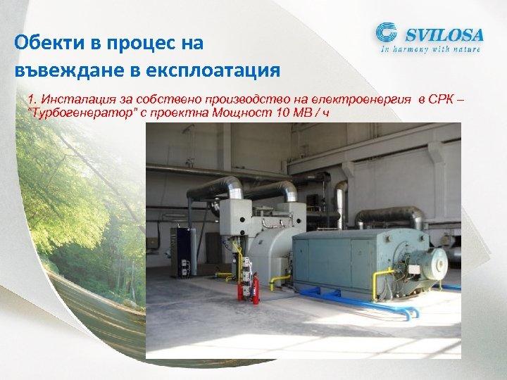 Обекти в процес на въвеждане в експлоатация 1. Инсталация за собствено производство на електроенергия