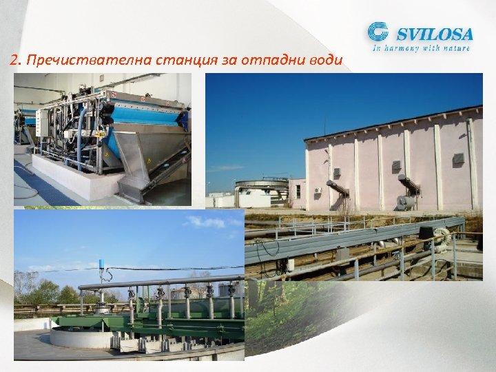 2. Пречиствателна станция за отпадни води