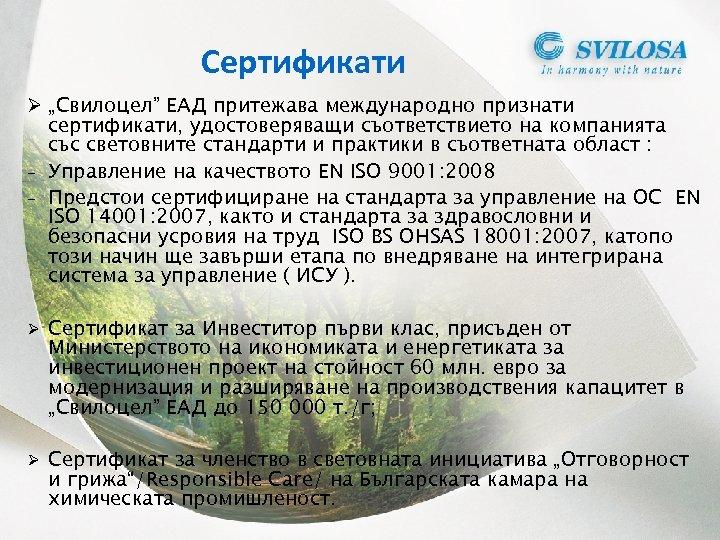 """Сертификати Ø """"Свилоцел"""" ЕАД притежава международно признати сертификати, удостоверяващи съответствието на компанията със световните"""