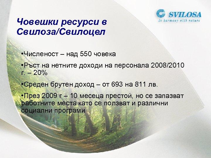 Човешки ресурси в Свилоза/Свилоцел • Численост – над 550 човека • Ръст на нетните