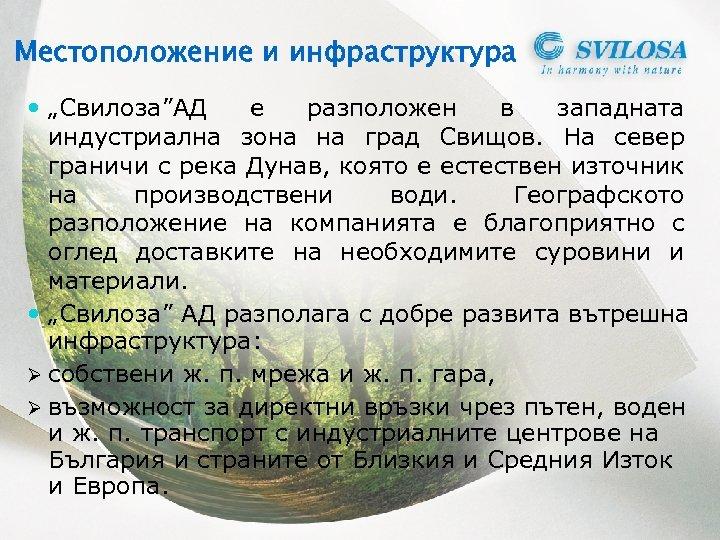"""Местоположение и инфраструктура """"Свилоза""""АД е разположен в западната индустриална зона на град Свищов. На"""
