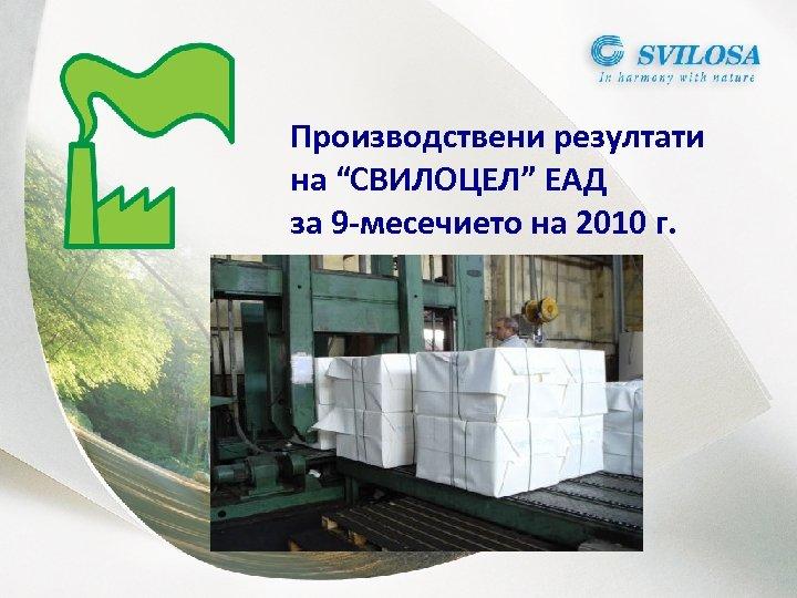 "Производствени резултати на ""СВИЛОЦЕЛ"" ЕАД за 9 -месечието на 2010 г."