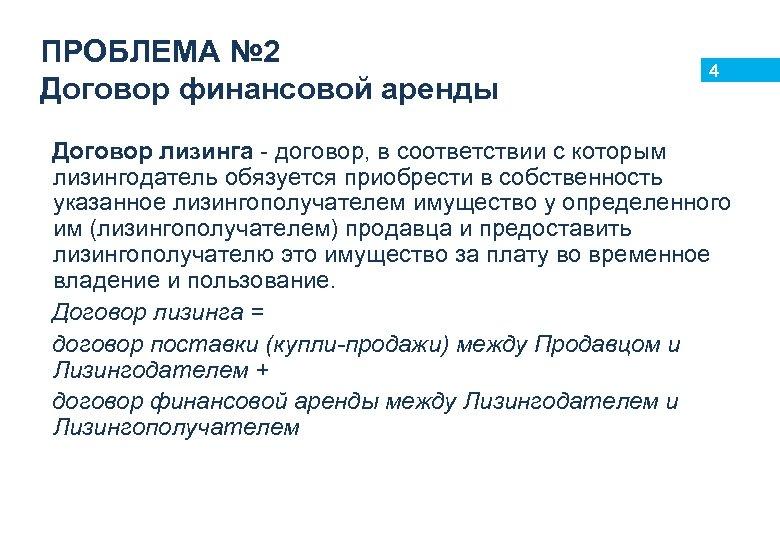 ПРОБЛЕМА № 2 Договор финансовой аренды 4 Договор лизинга - договор, в соответствии с