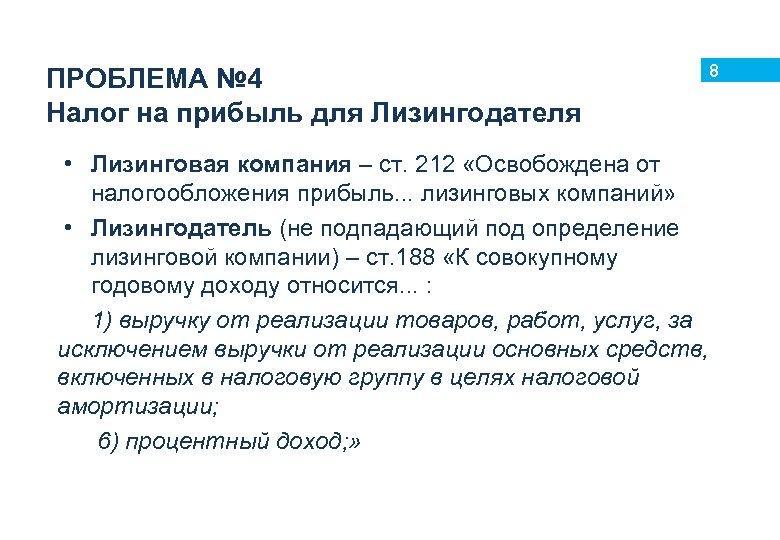 ПРОБЛЕМА № 4 Налог на прибыль для Лизингодателя 8 • Лизинговая компания – ст.