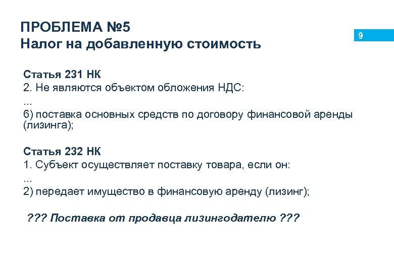 ПРОБЛЕМА № 5 Налог на добавленную стоимость Статья 231 НК 2. Не являются объектом