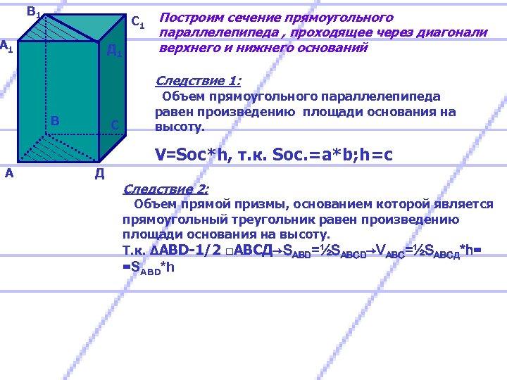 В 1 С 1 А 1 Д 1 Построим сечение прямоугольного параллелепипеда , проходящее