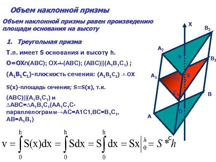 Объем наклонной призмы равен произведению площади основания на высоту 1. Треугольная призма X A
