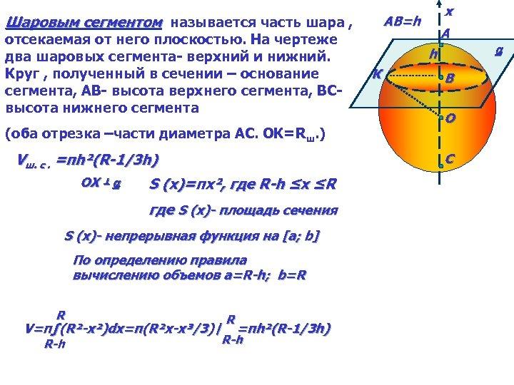 Шаровым сегментом называется часть шара , отсекаемая от него плоскостью. На чертеже два шаровых