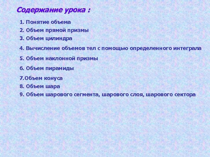Содержание урока : 1. Понятие объема 2. Объем прямой призмы 3. Объем цилиндра 4.