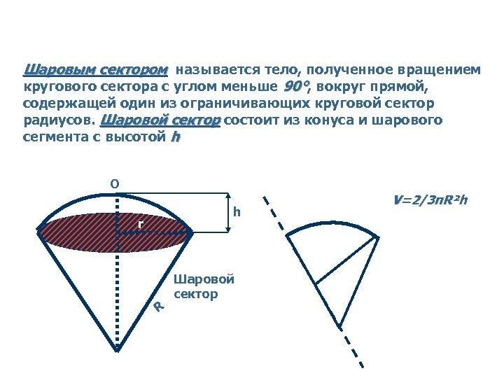 Шаровым сектором называется тело, полученное вращением кругового сектора с углом меньше 90°, вокруг прямой,