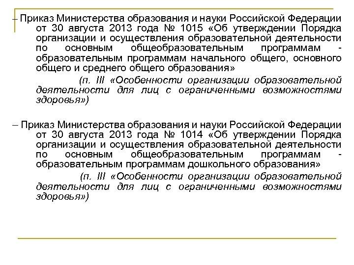 – Приказ Министерства образования и науки Российской Федерации от 30 августа 2013 года №