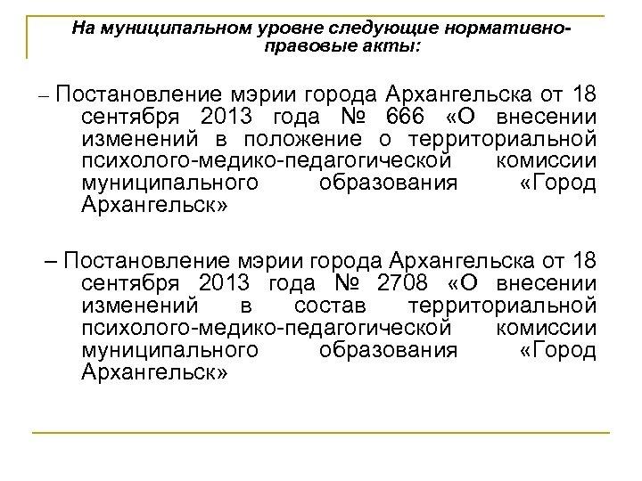 На муниципальном уровне следующие нормативноправовые акты: – Постановление мэрии города Архангельска от 18 сентября