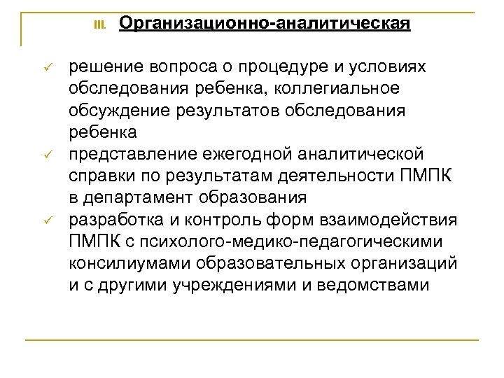 III. ü ü ü Организационно-аналитическая решение вопроса о процедуре и условиях обследования ребенка, коллегиальное