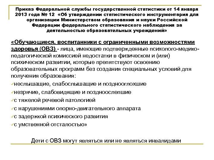 Приказ Федеральной службы государственной статистики от 14 января 2013 года № 12 «Об
