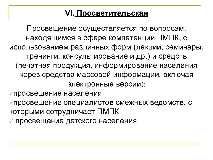 VI. Просветительская Просвещение осуществляется по вопросам, находящимся в сфере компетенции ПМПК, с использованием различных