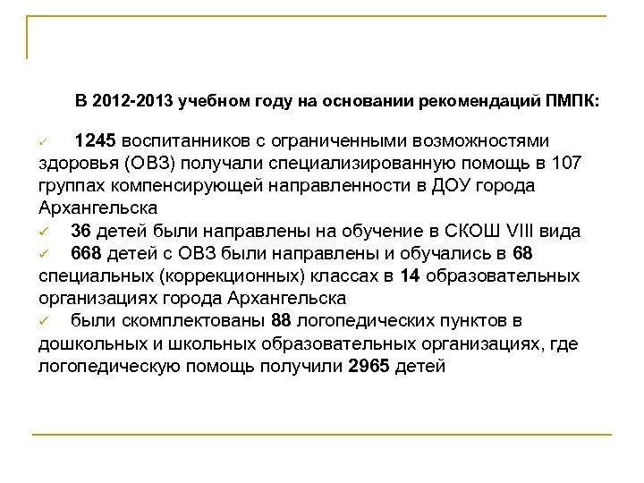 В 2012 -2013 учебном году на основании рекомендаций ПМПК: ü 1245 воспитанников с ограниченными