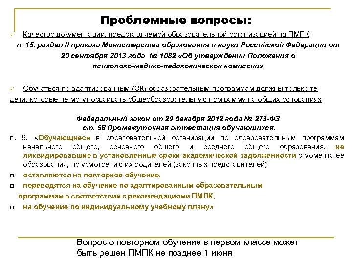 Проблемные вопросы: ü Качество документации, представляемой образовательной организацией на ПМПК п. 15. раздел II