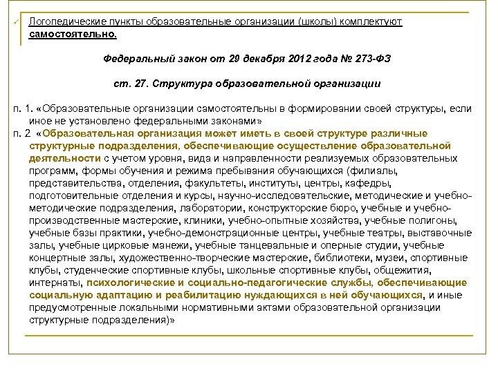 ü Логопедические пункты образовательные организации (школы) комплектуют самостоятельно. Федеральный закон от 29 декабря 2012