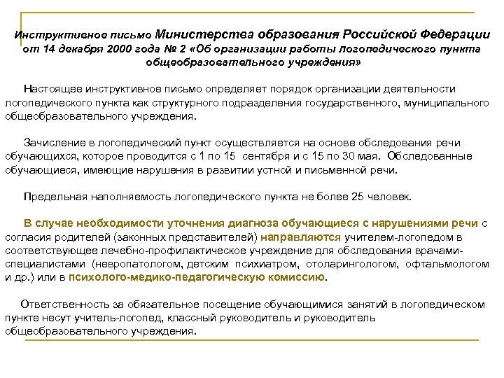 Инструктивное письмо Министерства образования Российской Федерации от 14 декабря 2000 года № 2 «Об