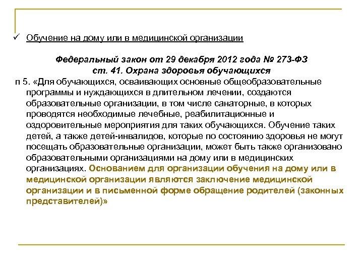 ü Обучение на дому или в медицинской организации Федеральный закон от 29 декабря 2012