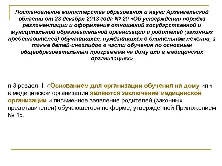 Постановление министерства образования и науки Архангельской области от 23 декабря 2013 года № 20