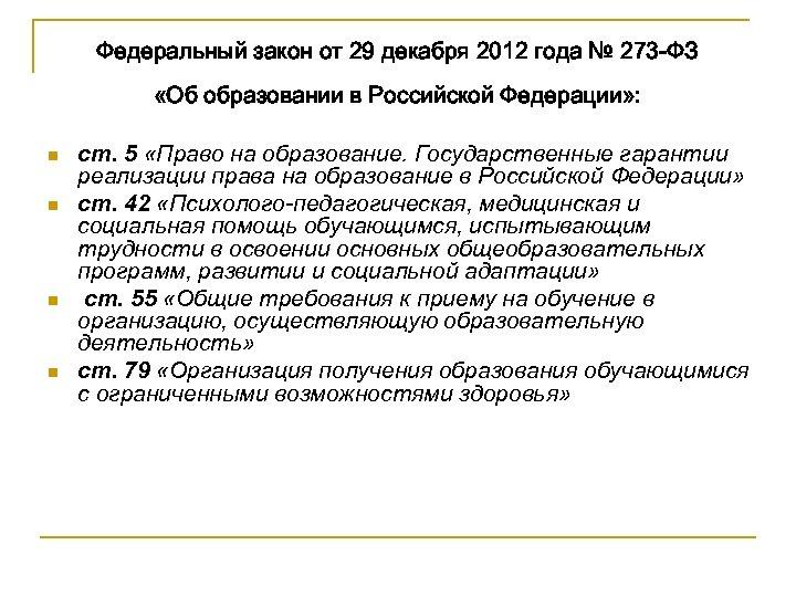 Федеральный закон от 29 декабря 2012 года № 273 -ФЗ «Об образовании в Российской