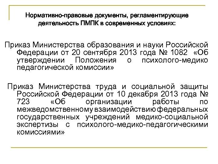 Нормативно-правовые документы, регламентирующие деятельность ПМПК в современных условиях: Приказ Министерства образования и науки Российской