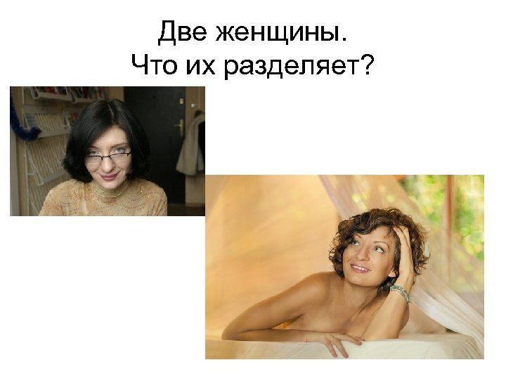 Две женщины. Что их разделяет?