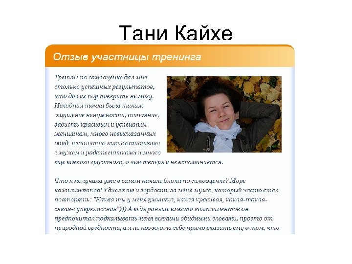 Тани Кайхе
